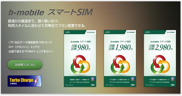http://www.bmobile.ne.jp/s_sim/index.html
