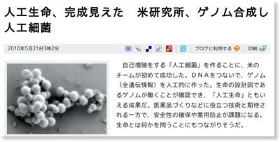 http://www.asahi.com/science/update/0520/TKY201005200555.html