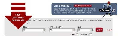 http://jp.line6.com/software/index.html