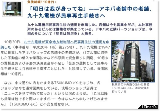 http://plusd.itmedia.co.jp/pcuser/articles/0810/30/news066.html