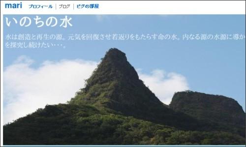 http://ameblo.jp/mana-loa-mari/entry-10735291679.html