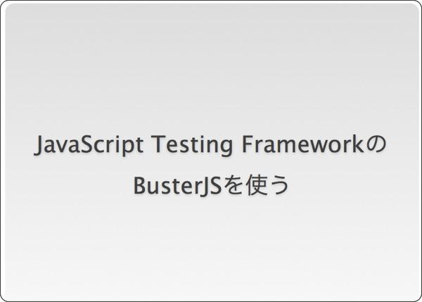 http://azu.github.com/slide/Kamakura/busterJS.html#slide1