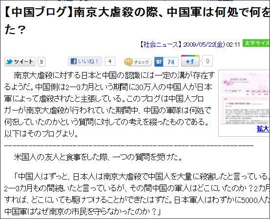 http://news.searchina.ne.jp/disp.cgi?y=2009&d=0522&f=national_0522_003.shtml