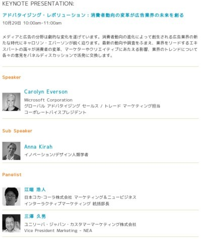 http://www.adtech-tokyo.com/ja/conference/session_detail/October_29th_01.html