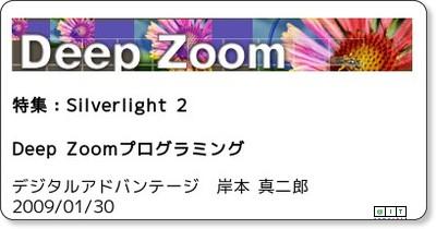 http://www.atmarkit.co.jp/fdotnet/special/deepzoom/deepzoom_01.html
