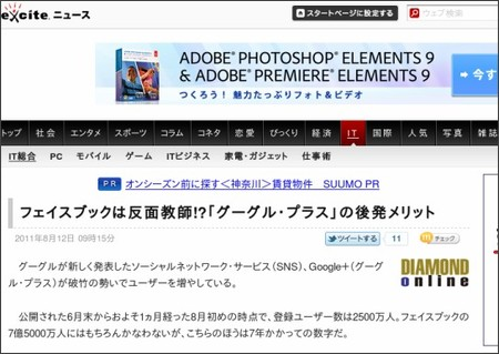 http://www.excite.co.jp/News/it_g/20110812/Diamond_20110812001.html