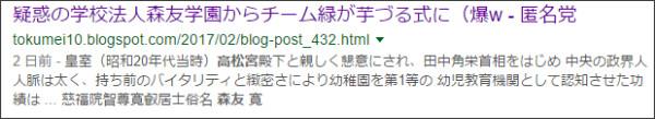 https://www.google.co.jp/#q=site:%2F%2Ftokumei10.blogspot.com+%E6%A3%AE%E5%8F%8B%E5%AF%9B+%E9%AB%98%E6%9D%BE%E5%AE%AE