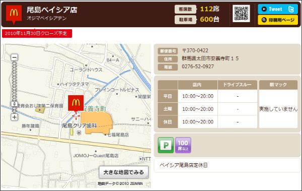 http://www.mcdonalds.co.jp/shop/map/map.php?strcode=10506