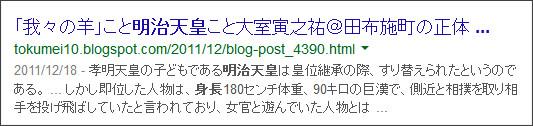 https://www.google.co.jp/search?hl=ja&safe=off&biw=1145&bih=939&q=site%3Atokumei10.blogspot.com+&btnG=%E6%A4%9C%E7%B4%A2&aq=f&aqi=&aql=&oq=&gws_rd=ssl#safe=off&hl=ja&q=site:tokumei10.blogspot.com+%E6%98%8E%E6%B2%BB%E5%A4%A9%E7%9A%87+%E8%BA%AB%E9%95%B7&spell=1