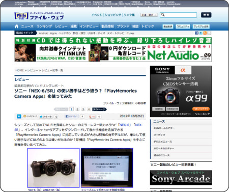http://www.phileweb.com/review/article/201212/26/707.html