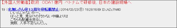http://ai.2ch.net/test/read.cgi/newsplus/1395566388/19