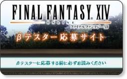 http://entry.ffxiv.com/jp/
