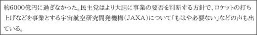 http://mainichi.jp/select/biz/news/20090913ddm008010057000c.html