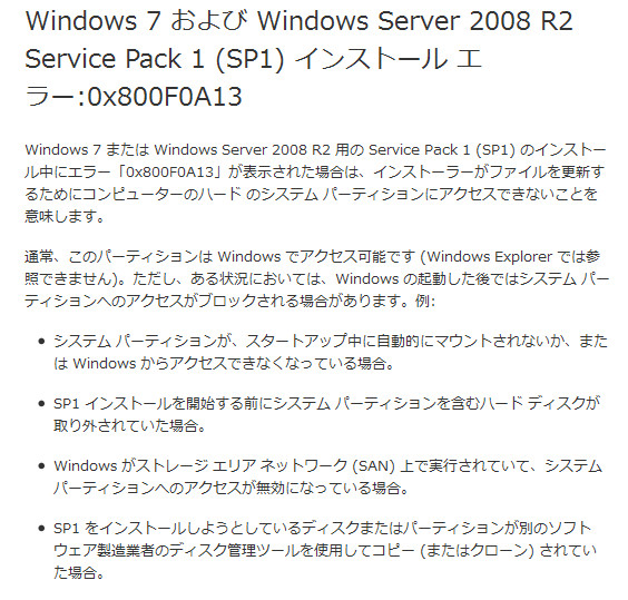 http://windows.microsoft.com/ja-JP/windows7/windows-7-windows-server-2008-r2-service-pack-1-sp1-installation-error-0x800F0A12