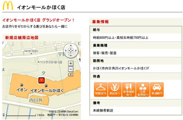 http://www.mcdonalds.co.jp/recruit/crew/shop/n_2012101102