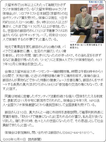 http://www.yomiuri.co.jp/e-japan/fukuoka/news/20131211-OYT8T00028.htm