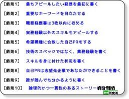 http://jibun.atmarkit.co.jp/lcareer01/special/career10/00.html