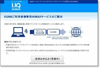 http://www.uqwimax.jp/kuins/