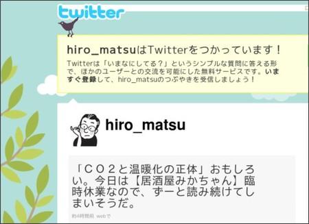 http://twitter.com/hiro_matsu