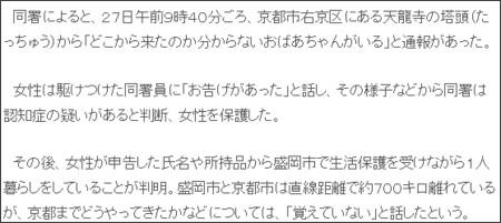 http://www.sanspo.com/geino/news/20140529/tro14052912210009-n1.html