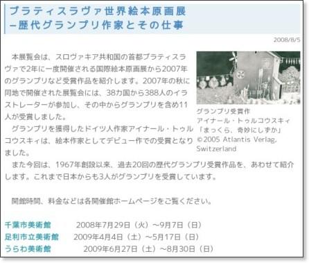 http://event.yomiuri.co.jp/jaam/shows/s_050.cfm