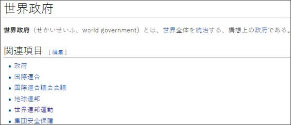 https://ja.wikipedia.org/wiki/%E4%B8%96%E7%95%8C%E6%94%BF%E5%BA%9C