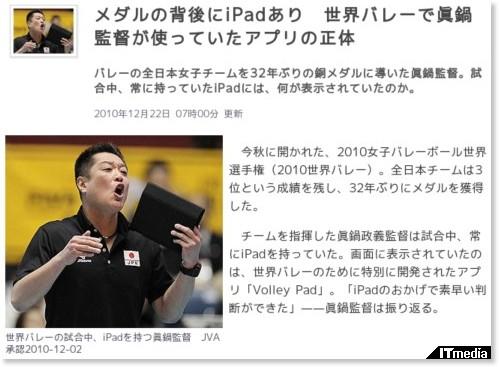 http://www.itmedia.co.jp/news/articles/1012/22/news003.html