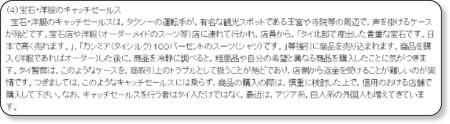 http://www2.anzen.mofa.go.jp/info/pcsafetymeasure.asp?id=007#4
