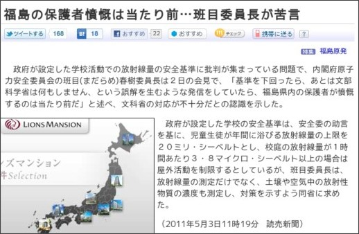 http://www.yomiuri.co.jp/national/news/20110502-OYT1T01033.htm
