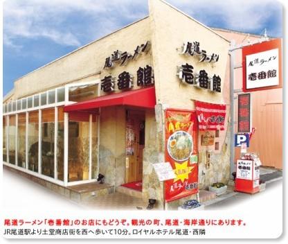 http://www.f-ichibankan.com/tenpoannai.html