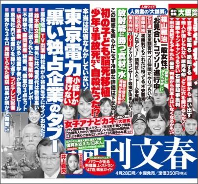 http://www.bunshun.co.jp/mag/shukanbunshun/adv/110428.htm