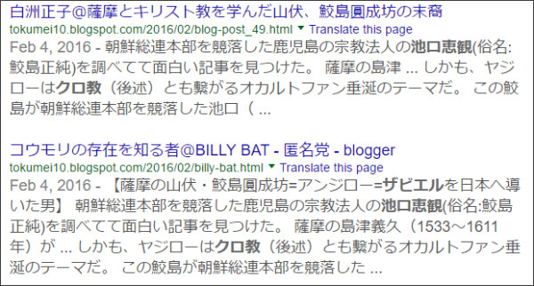 https://www.google.co.jp/#q=site://tokumei10.blogspot.com+%E6%B1%A0%E5%8F%A3%E6%81%B5%E8%A6%B3+%E3%82%AF%E3%83%AD%E6%95%99+%E3%82%B6%E3%83%93%E3%82%A8%E3%83%AB