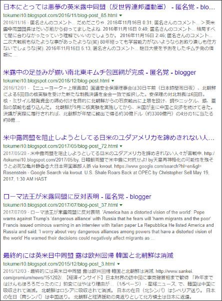 https://www.google.co.jp/search?ei=Qi05Wr2aBsKwjwP_gaLADg&q=site%3A%2F%2Ftokumei10.blogspot.com+%E7%B1%B3%E9%9C%B2%E4%B8%AD&oq=site%3A%2F%2Ftokumei10.blogspot.com+%E7%B1%B3%E9%9C%B2%E4%B8%AD&gs_l=psy-ab.3...15072.15072.0.16066.1.1.0.0.0.0.167.167.0j1.1.0....0...1c.2.64.psy-ab..0.0.0....0.AvwEBa09tQs