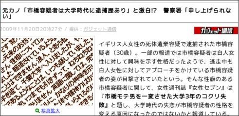 http://news.livedoor.com/article/detail/4462530/
