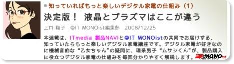 http://monoist.atmarkit.co.jp/feledev/articles/mononavi/01/mononavi01_a.html