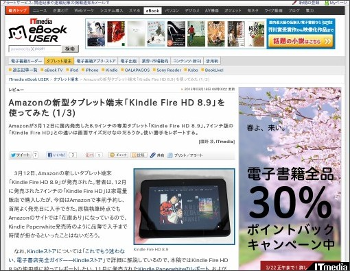 http://ebook.itmedia.co.jp/ebook/articles/1303/18/news018.html