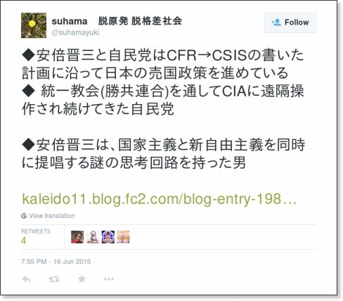 https://twitter.com/suhamayuki/status/611004327667175424