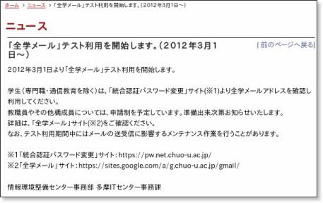 http://www.chuo-u.ac.jp/chuo-u/news/contents_j.html?suffix=i&mode=dpttop&topics=16261