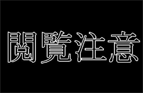 http://livedoor.blogimg.jp/otanew/imgs/f/0/f0ab7229.jpg