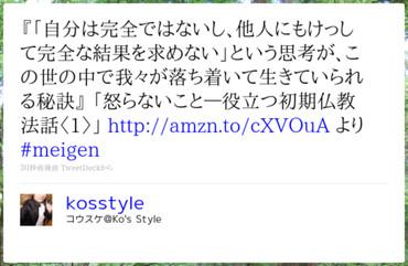 http://twitter.com/kosstyle/status/18995208964