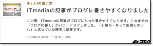http://www.itmedia.co.jp/bizid/articles/0804/08/news003.html