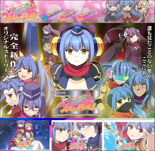 http://www.akibaranger.jp/z_cune_aoi/