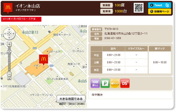 http://www.mcdonalds.co.jp/shop/map/map.php?strcode=01502