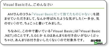 http://el.jibun.atmarkit.co.jp/hidemi/2012/08/visualbasic-14bc.html