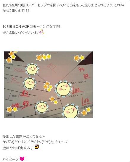 http://ameblo.jp/morningmusume-9ki/entry-11364058075.html