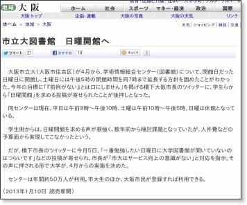 http://www.yomiuri.co.jp/e-japan/osaka/news/20130110-OYT8T00172.htm