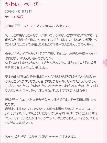 http://ameblo.jp/sakurakomaman/entry-10085001266.html