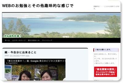 http://matai.main.jp/wp/