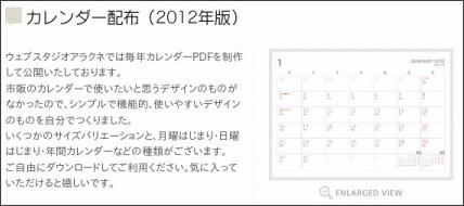 http://www.arachne.jp/calendar/