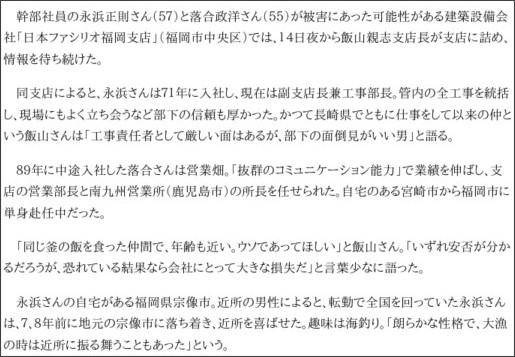 http://mainichi.jp/seibu/news/20091116sog00m040005000c.html